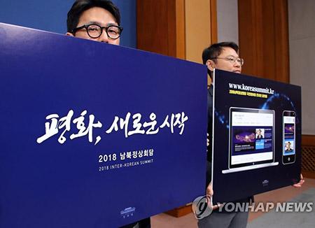 """2018南北韩首脑会谈标语:""""和平,新的开始"""""""