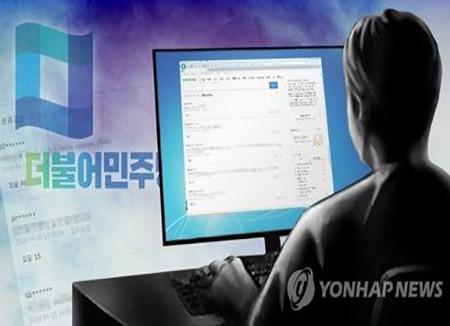 """경찰 '댓글조작' 압수물 분석 주력…""""배후 아직 확인 안돼"""""""
