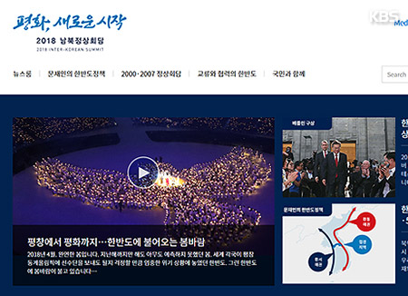 Top Office Opens Online Platform on Inter-Korean Summit