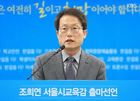 [출구조사]교육감 11곳 현직 강세…4곳 경합