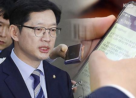 Sospechan que un secretario de Kim Kyung Soo realizara transacción monetaria con Druking
