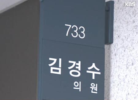 """""""김경수 의원 보좌관, '드루킹'측과 돈거래 정황"""""""
