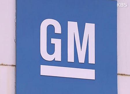 GM akzeptiert Südkoreas Bedingungen für Finanzspritze für Korea-Niederlassung