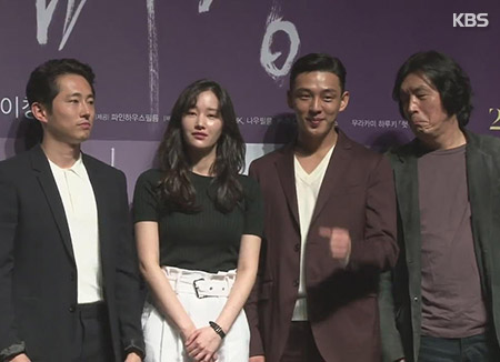 Lee Chang-dong's 'Burning' Wins Fipresci Top Prize at Cannes