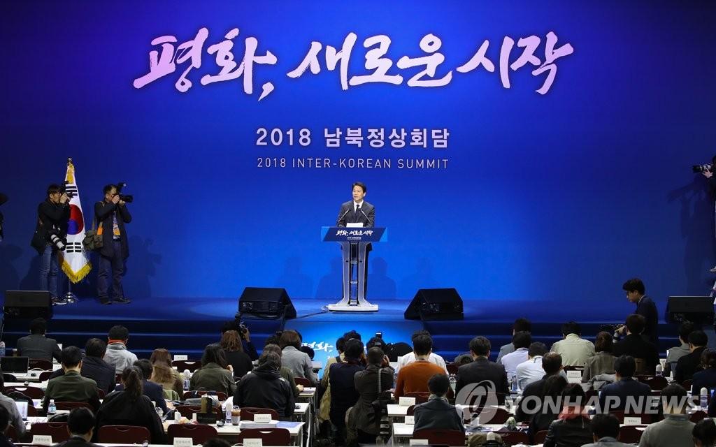 Vorbereitungskomitee für Korea-Gipfel gibt Details des Programms bekannt