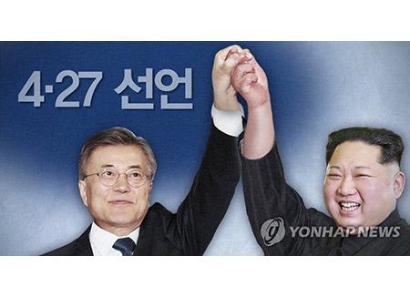 Le sommet Moon-Kim débutera tôt demain matin à Panmunjom