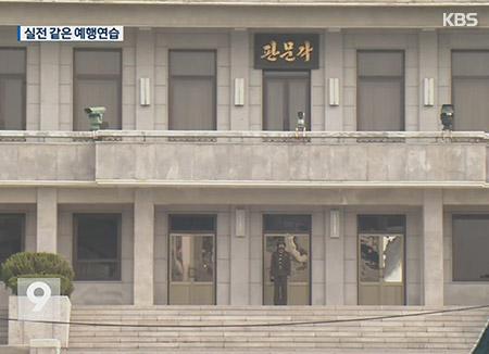 Realizan un ensayo general en la víspera de la cumbre intercoreana