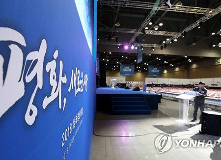 Inauguration d'un centre de presse pour le sommet intercoréen