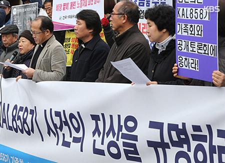 遺族が真相究明を要求 1987年の大韓航空機爆破