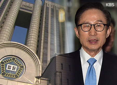 Ex-Pres. Lee to Give Opening Remarks in Court Trial