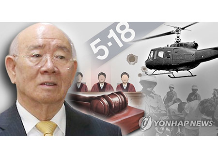 Ex-Pres. Chun Faces Defamation Trial over Gwangju Uprising