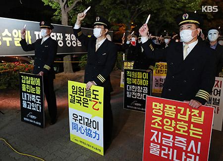 趙亮鎬一家の退陣求める 大韓航空パイロットろうそく集会