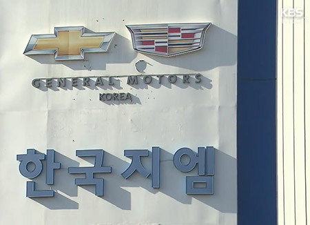 韓国GM、経営正常化へ 政府が資金計画を承認