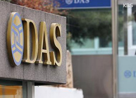 Tax Service Orders DAS to Pay 40 Bln Won in Taxes
