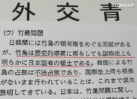 Сеул выразил протест в отношении позиции Японии по островам Токто