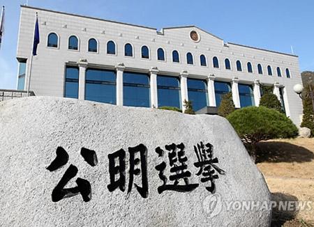 선관위, '편향적 여론조사' 여의도연구원 경고 조처