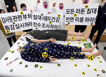 """시민단체, """"'라돈 침대',제2의 가습기참사 우려"""""""