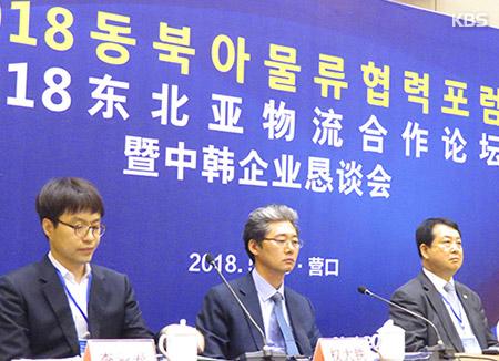 Corea y China reanundan el foro sobre cooperación logística