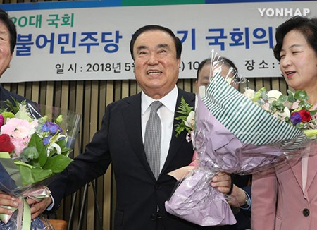 문희상 의원, 민주당 국회의장 후보로 선출