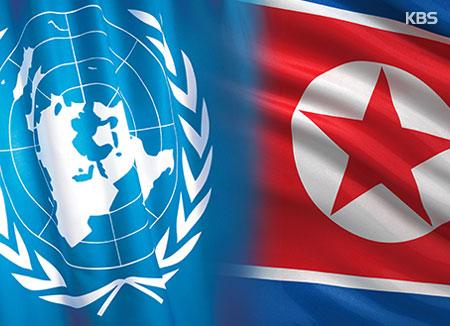 """UN, """"4월 미국에 북한 식량 지원 제안했다 거절당해"""""""