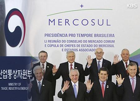 한-메르코수르 FTA 협상 이달 말 시작