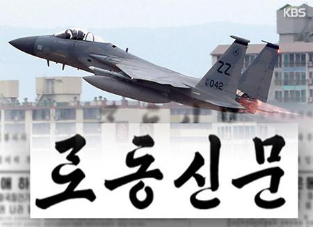 """《劳动新闻》强烈谴责韩美举行""""超级雷霆""""联合空中演习"""