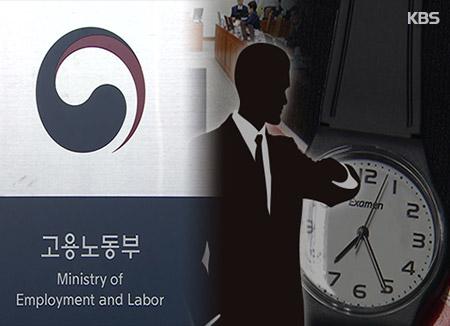 Anuncian medidas para paliar el efecto de la reducción de la jornada laboral
