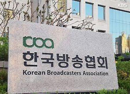 """방송협회 """"LG유플러스-넷플릭스 제휴, 미디어생태계 파괴"""""""