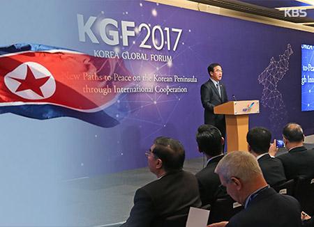 """통일부 주최 국제 포럼에 북한 외교관·학자 참석...""""판문점 선언 이행"""" 강조"""