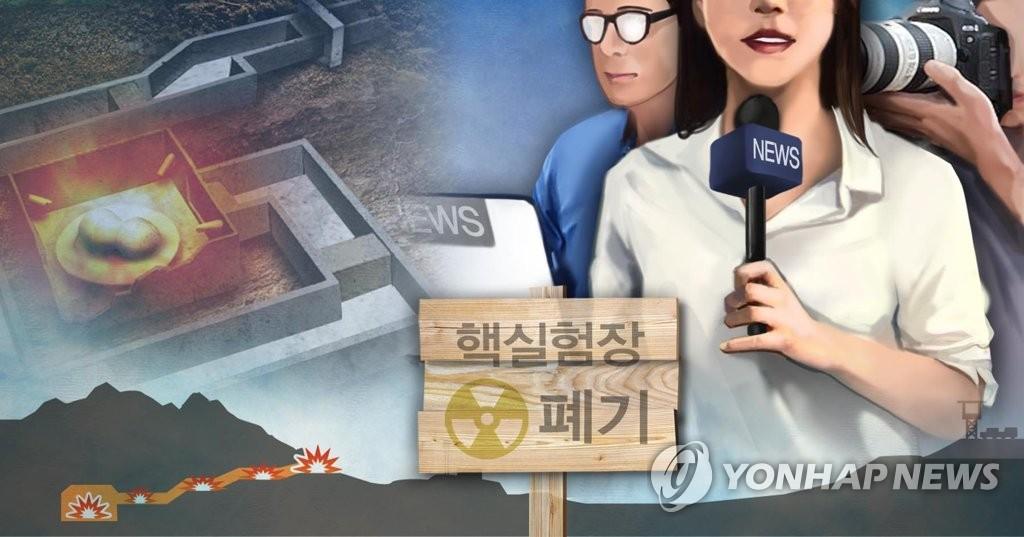 北韓、韓国の取材拒否 核実験場廃棄