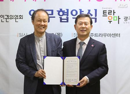 인권위-광주트라우마센터, '국가폭력 피해자 치유' 업무협약