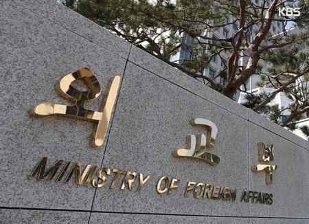 S. Korea Issues Special Travel Advisory on Nicaragua