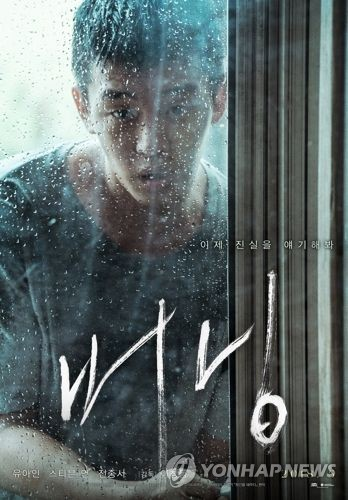 韓国映画「バーニング」世界100か国に輸出