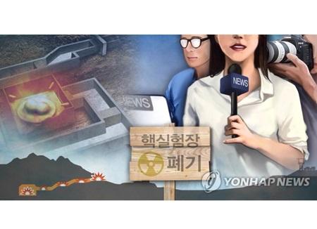 북 '핵실험장 폐기' 한국 취재진 명단 접수
