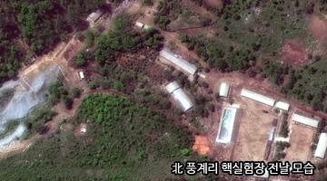 北韩24日废弃丰溪里核试验场