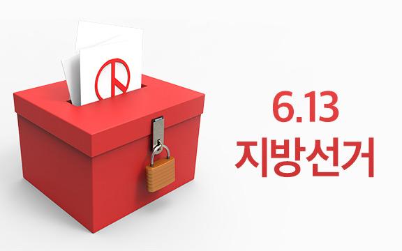 2.3 مرشح لكل مقعد في انتخابات 13 يونيو