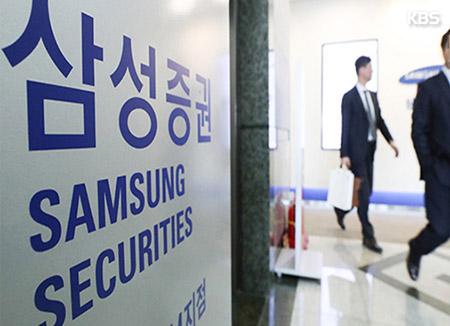 Dictan prisión provisional contra tres ex empleados de Samsung Securities