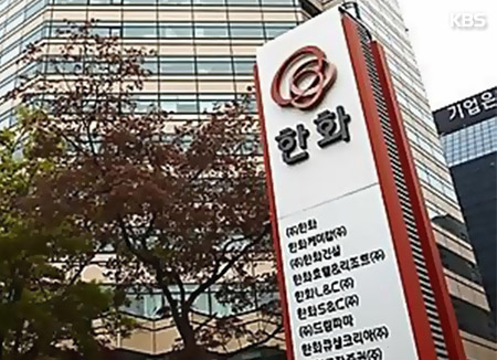 Hanwha to Invest 22 Tln Won over Next 5 Years