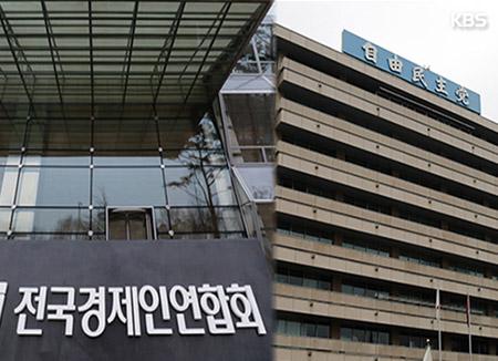 全経連 韓日通貨スワップ再開を提案