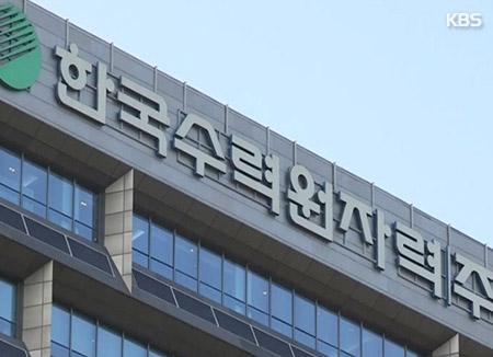韓国水力原子力 対北韓事業専門チーム