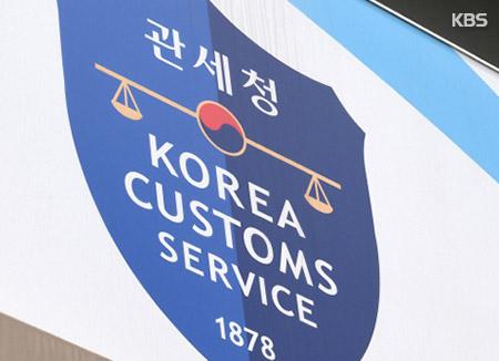 Servicio de Aduanas anunciará su conclusión sobre el presunto contrabando de carbón norcoreano