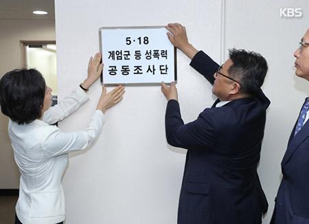Ouverture d'enquêtes sur les violences sexuelles au cours du soulèvement de Gwangju