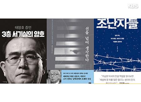 북한 관련 도서 판매량 증가...출간도 크게 늘어