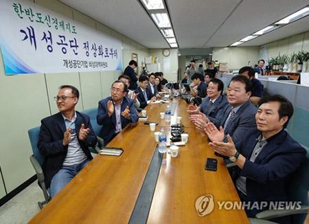 """개성공단 기업인들, 북미회담에 """"재가동 기대크다"""""""