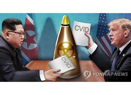북미, CVID 명문화 의견 접근···난제 풀릴까