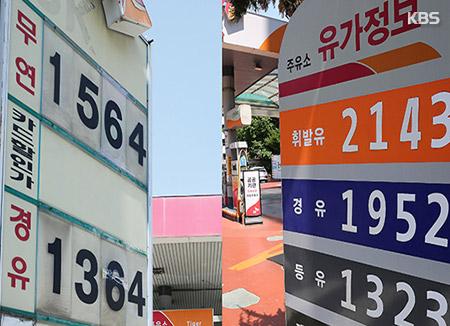 주유소 휘발유 가격 꺾이나…일일 평균가 두달만에 하락