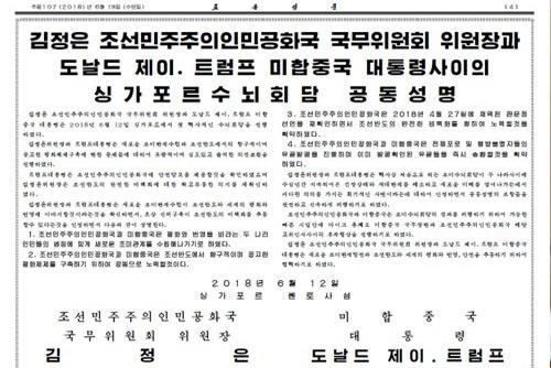 북한, 북미공동성명 채택 보도...폼페이오 13일 방한