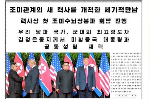 Los medios norcoreanos se hacen eco de la declaración conjunta adoptada por Kim y Trump
