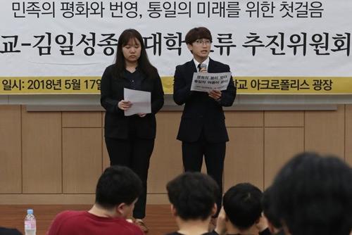 Seoul Nationaluniversität treibt Studentenaustausch mit Kim Il-sung Universität voran
