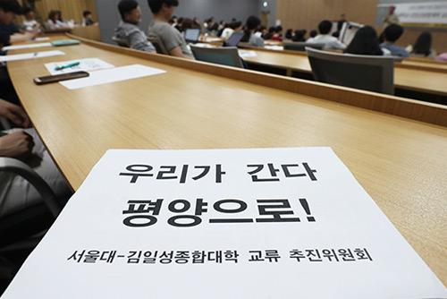 ソウル大学が金日成総合大学に交流提案